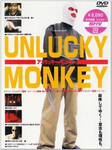Несчастная обезьяна (1998)