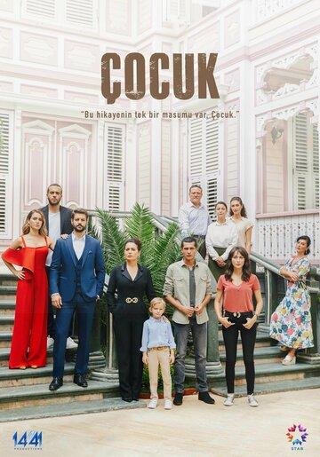 Ребёнок турецкий сериал 12 серия русская озвучка