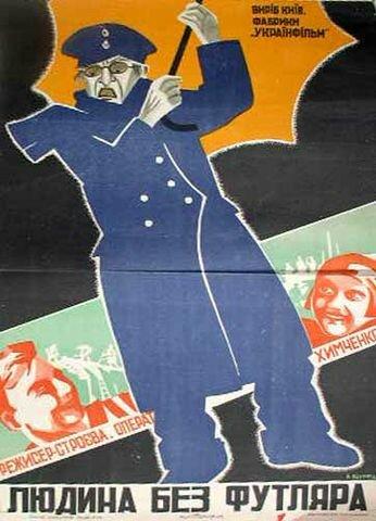 Человек без футляра (1931) полный фильм онлайн