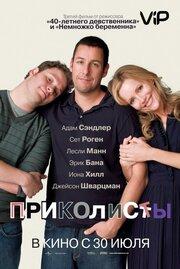Приколисты (2009)
