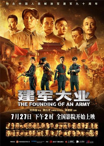 Основание армии / Jian jun da ye (2017)