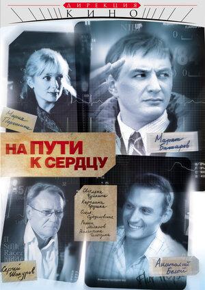 На пути к сердцу (2007)