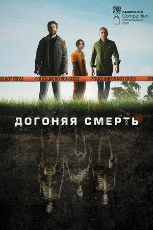 Догоняя смерть (2019)