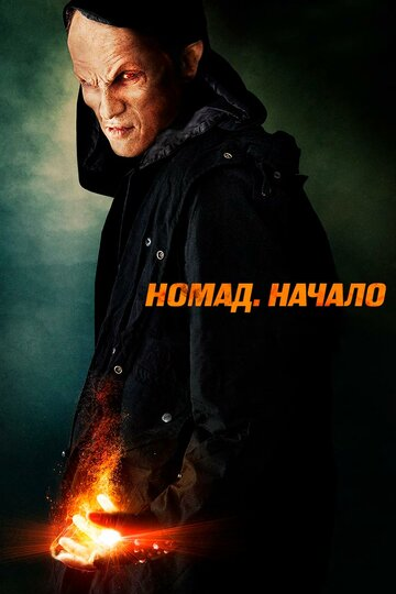 Номад: Начало (Nomad the Beginning)