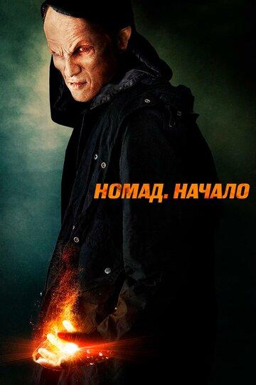 Фильм Номад: Начало