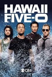 Гавайи 5.0 (2010)