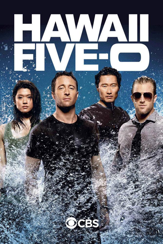Гавайи 5.0 (сериал 2010 - ...)