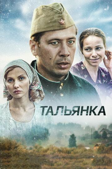 Тальянка (сериал, 1 сезон)