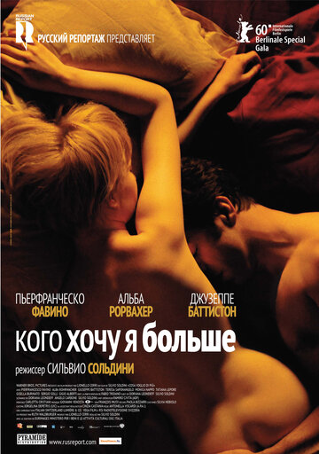 Кого хочу я больше / Cosa voglio di più (2010) смотреть онлайн