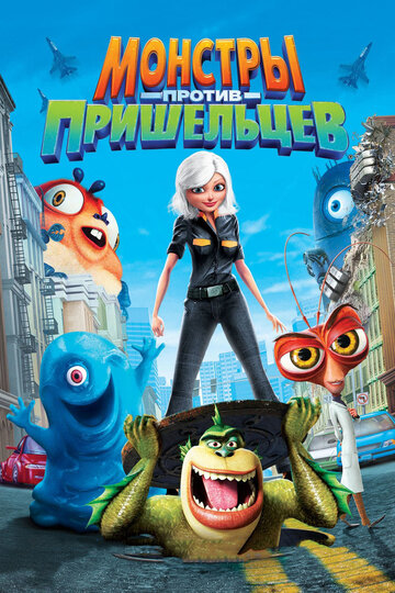 ������� ������ ���������� (Monsters vs Aliens)