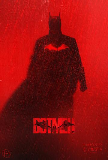 Постер к фильму Бэтмен (2021)
