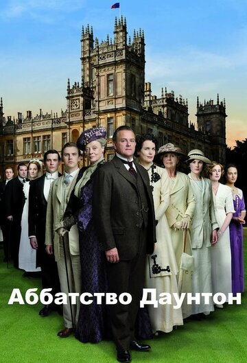 Аббатство Даунтон (2010)