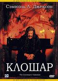 Клошар (2001)