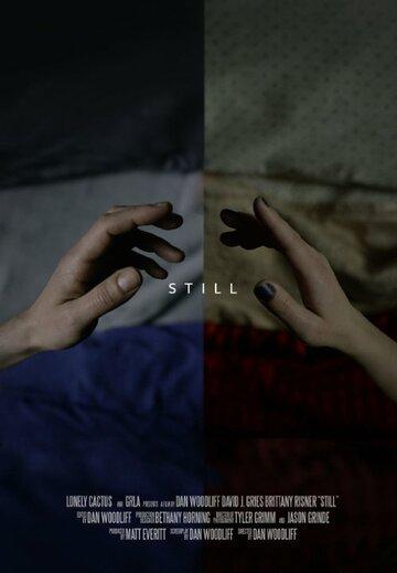 До сих пор (2015)