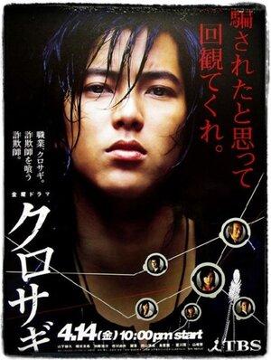 300x450 - Дорама: Куросаги / 2006 / Япония