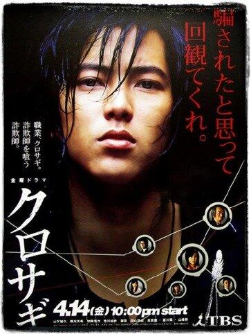 401480 - Куросаги ✦ 2006 ✦ Япония