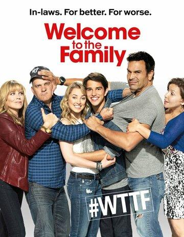 Добро пожаловать в семью