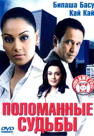 Поломанные судьбы (2006)