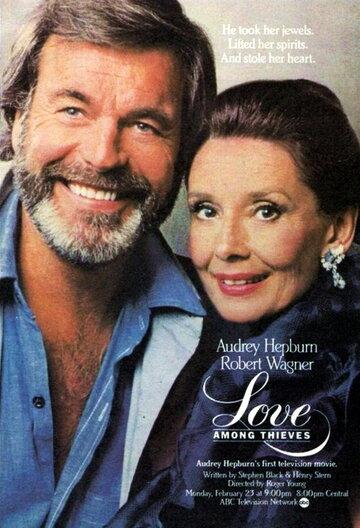 Любовь среди воров (1987)