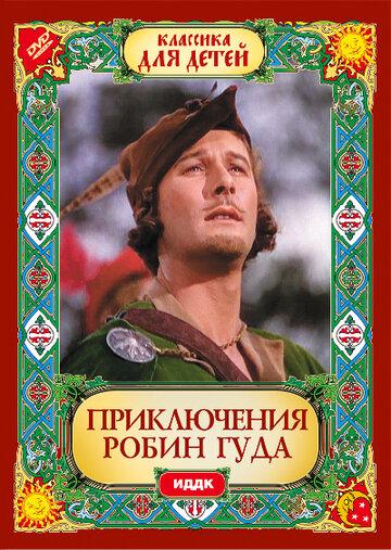 Постер к фильму Приключения Робин Гуда (1938)