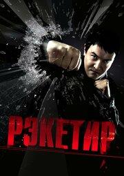 Смотреть Рэкетир (2007) в HD качестве 720p