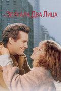 У зеркала два лица (1996)