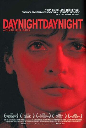 День-ночь, день-ночь (2006)