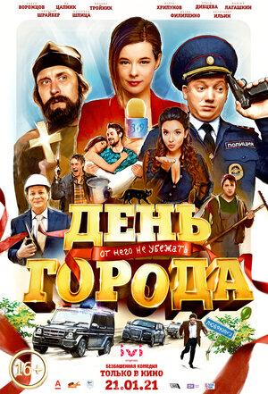 День города 2021 в кино комедия Россияч