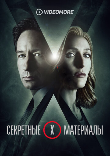��������� ��������� (The X-Files)