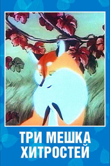 Три мешка хитростей (1954)