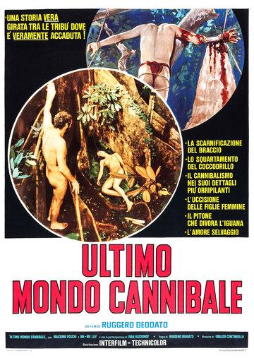 Ад каннибалов 3 (Ultimo mondo cannibale)