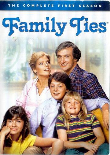Семейные узы (1982)