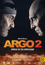 Арго 2