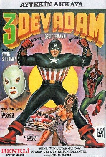 3 гигантских человека (1973)