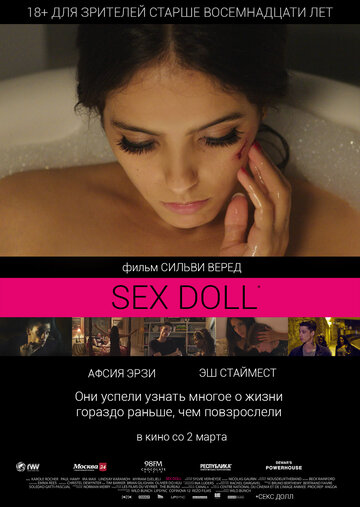 Влюбленные одиночки (2016) полный фильм