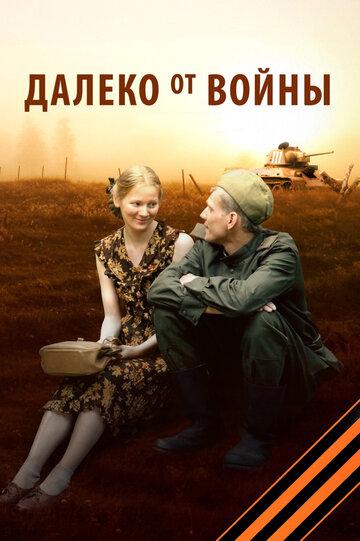 Далеко от войны (мини-сериал)