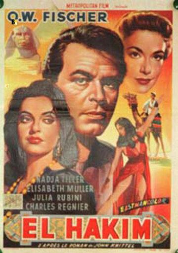 Эль Хаким (1957)
