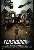 Флэшбэк (2011) смотреть онлайн HD720p в хорошем качестве бесплатно
