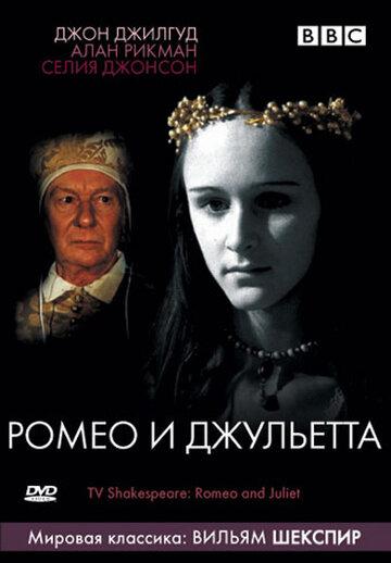 BBC: Ромео и Джульетта (1978)