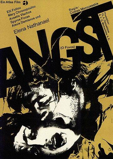 Страх (1966)