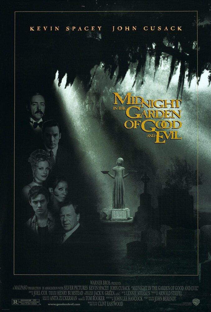 Полночь в саду добра и зла (1997)