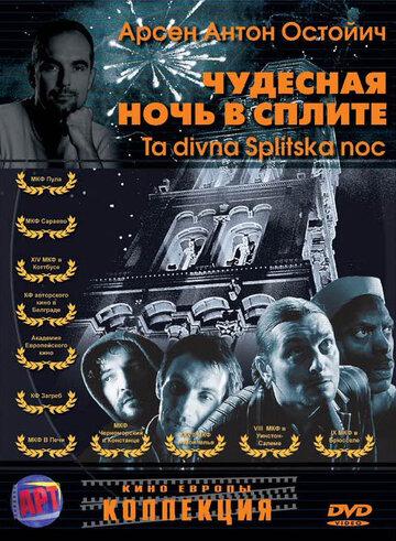 Чудесная ночь в Сплите (2004)