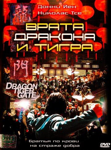 Врата дракона и тигра 2006 | МоеКино