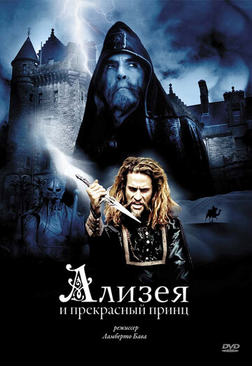 Ализея и прекрасный принц (1996)