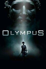 Олимп (2015)