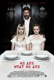 Мы такие, какие есть (2013)