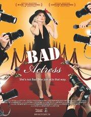 Плохая актриса (2010)