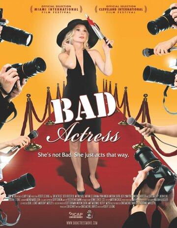 Плохая актриса 2010