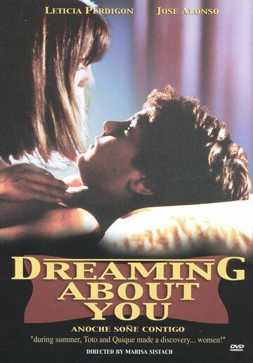 Видеть тебя во сне (1992)