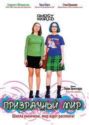 Призрачный мир (2001)